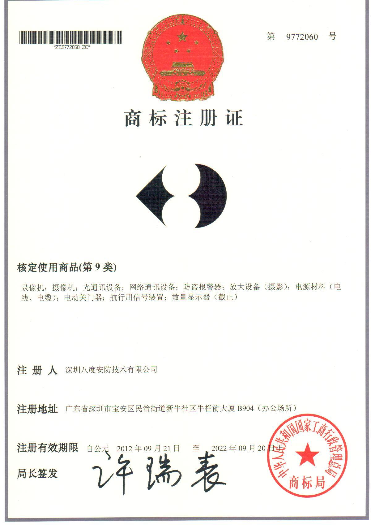 八安LOGO商标注册证