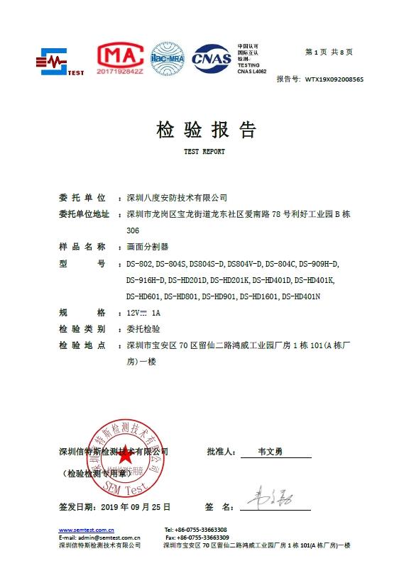 八安画面分割器质量检验报告