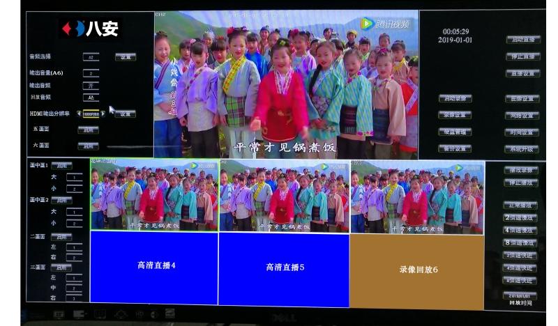 八安网络直播录像导播台HDS-8N
