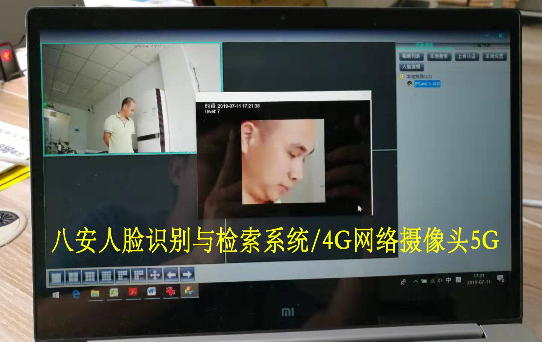 八安4G网络摄像头5G人脸识别与检测