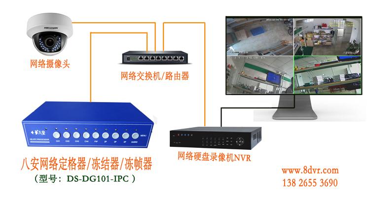 八安网络视频画面冻结器-1