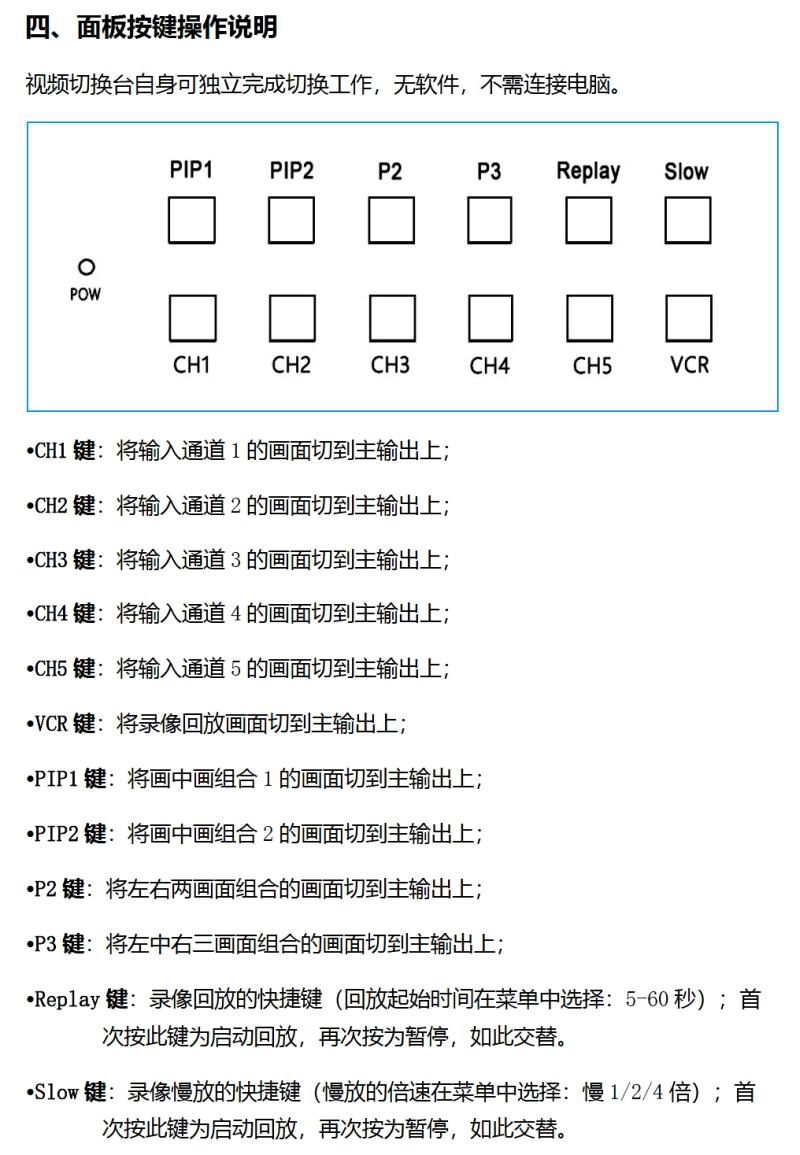 HDS-8N 说明书3