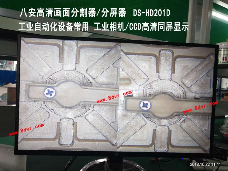 八安高清HDMI画面分割器分屏器