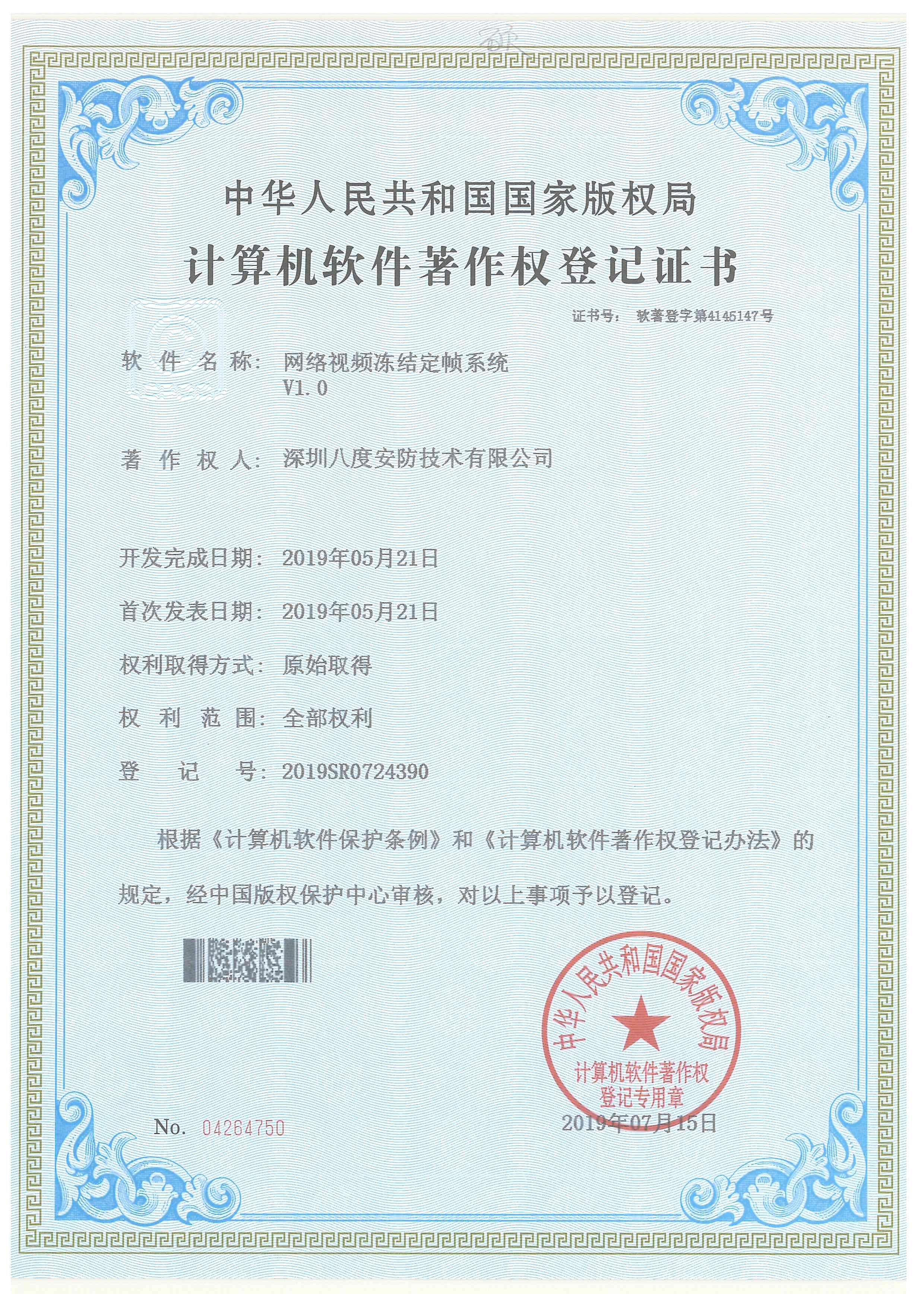 八安网络视频冻结定帧系统软件著作权证书