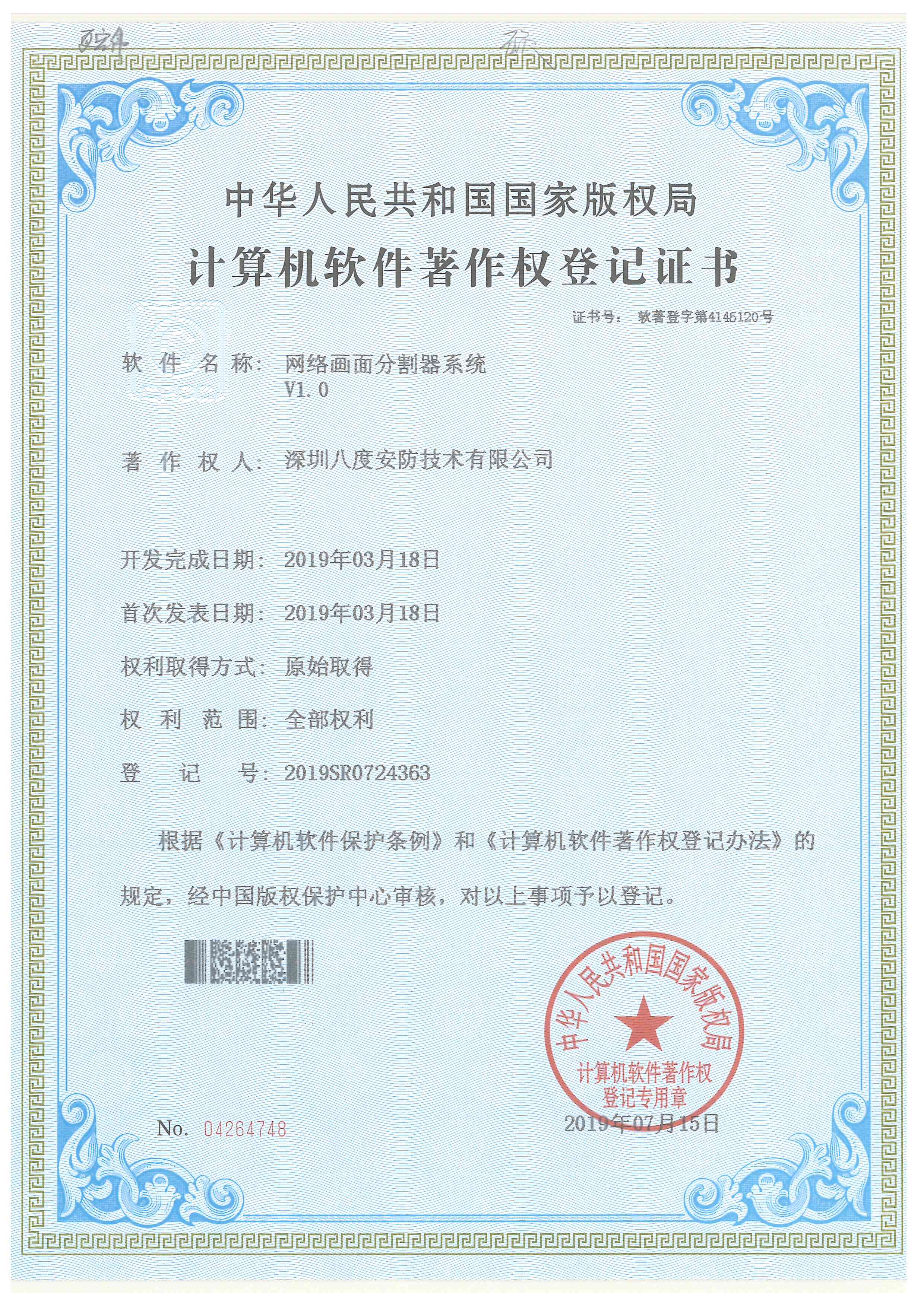 八安网络画面分割器系统软件著作权证书