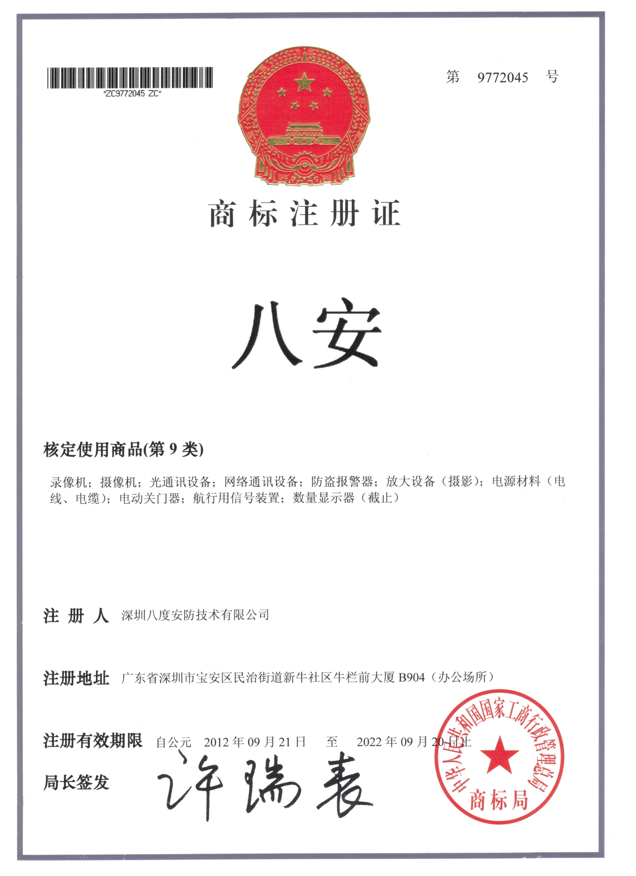 """""""八安""""品牌中国商标证书"""