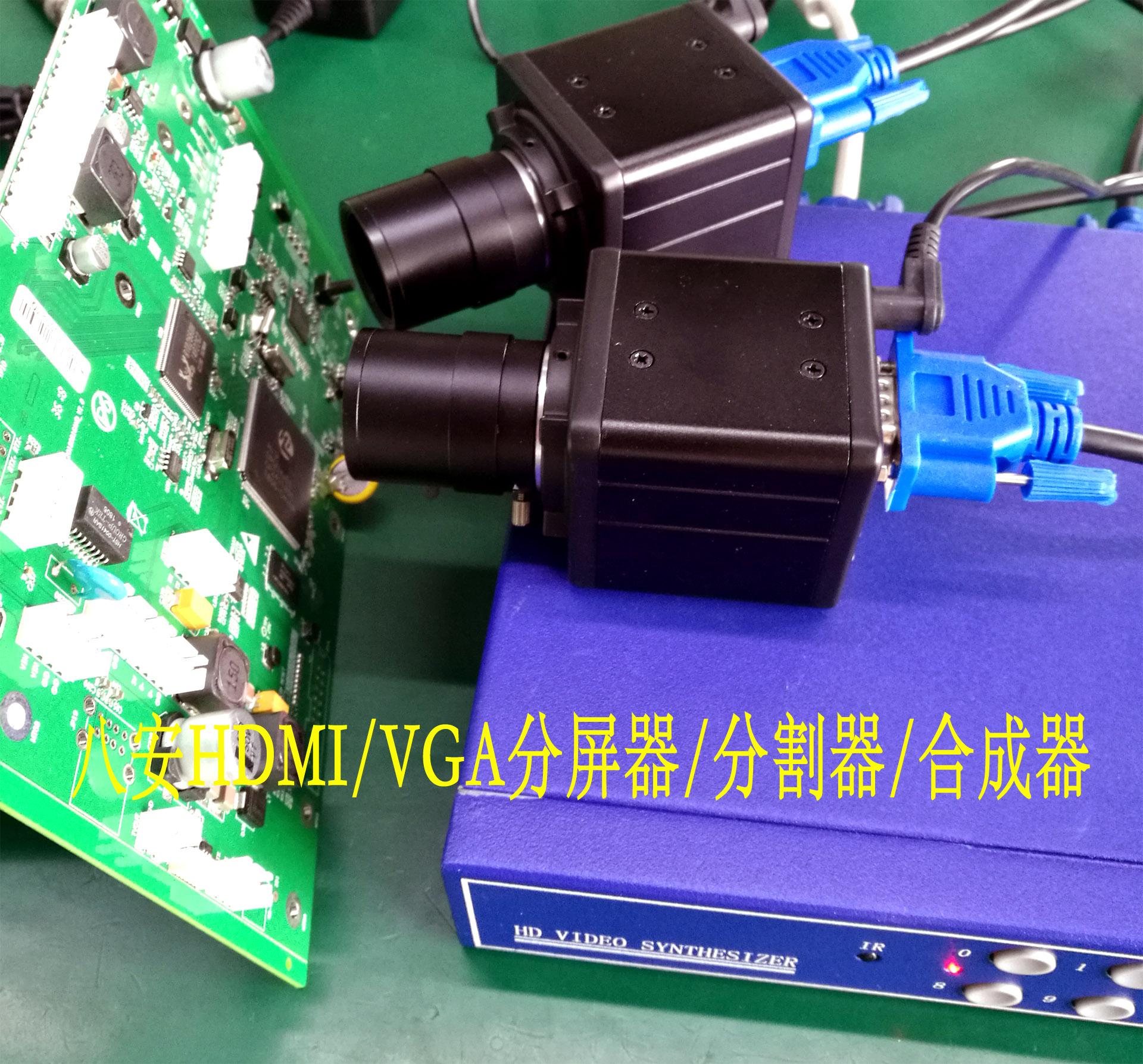 八安HDMI VGA分割器分屏器合成器2